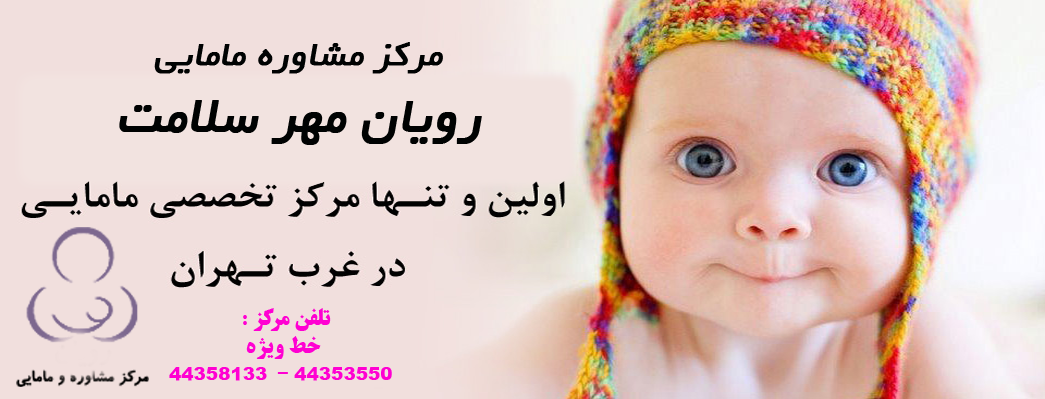 مرکز مشاوره و خدمات مامایی رویان،بارداری،مامایی،آمادگی های بارداری و زایمان